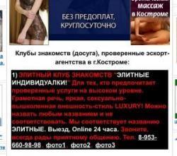 Модель Продаётся 1 место - Кострома